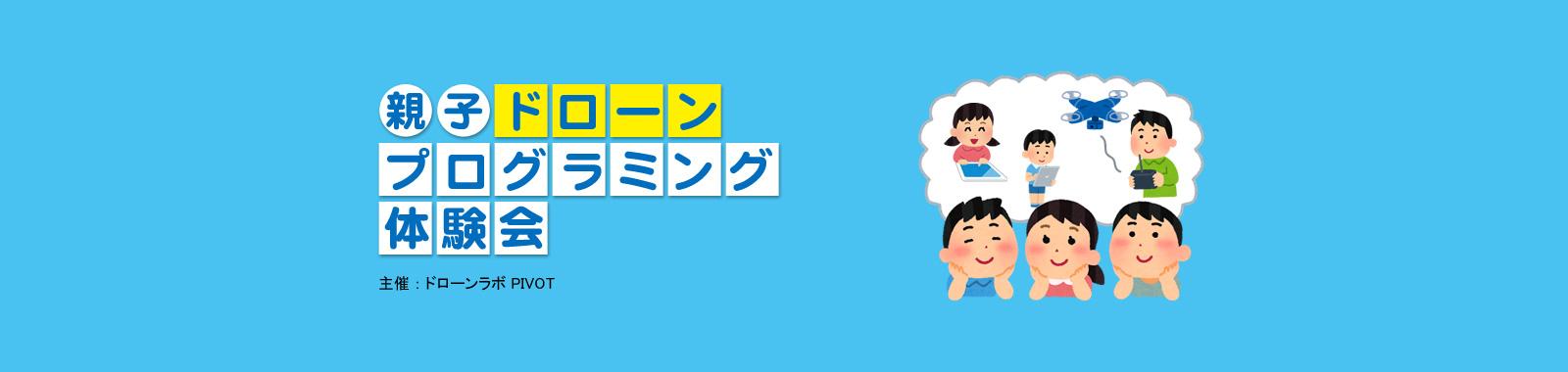 7/22(日) 親子で楽しく学ぼう!ミニドローン操縦 × プログラミング体験会
